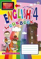 Англійська мова : робочий зошит для 4 класу загальноосвітніх навчальних закладів : до підручника А.М.Несвіт+ЕД