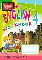 Англійська мова : робочий зошит для 4 класу загальноосвітніх навчальних закладів : до підручника О.Д. Карп'юк+ЕД