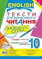 Англійська мова. Тексти для вдумливого читання : заховані слова. 10 клас