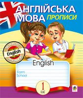 Англійська мова. Прописи: 1 клас (лінійка). (За програмою 2012р.)