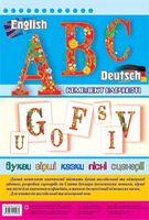 Англійська та німецька абетки. Комплект наочності