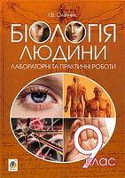 Біологія  людини : лабораторні та практичні роботи : 9 клас