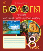 Біологія : Зошит для тематичного контролю знань : 8 кл.