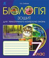 Біологія : Зошит для тематичного контролю знань. 7 клас. Видання друге