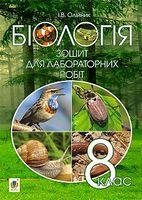 Біологія : зошит для лабораторних робіт : 8 клас