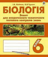 Біологія : зошит для оперативного тематичного тестового контролю знань : 6 кл.