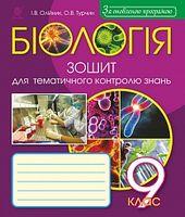 Біологія : зошит для тематичного контролю знань : 9 клас