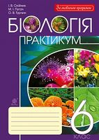 Біологія : практикум : 6 кл. За оновленою програмою