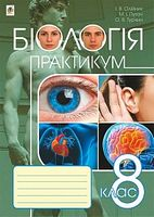 Біологія : практикум : 8 клас