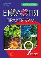 Біологія : практикум : 9 клас