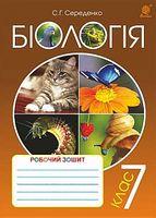 Біологія : робочий зошит : 7 клас