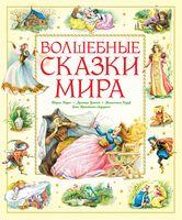 Волшебные сказки мира