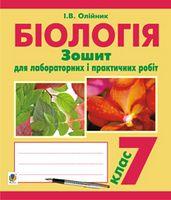 Біологія. Зошит для лабораторних і практичних робіт. 7 клас