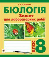 Біологія. Зошит для лабораторних і практичних робіт. 8 клас
