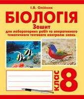 Біологія. Зошит для лабораторних робіт та оперативного тематичного тестового контролю знань. 8 клас
