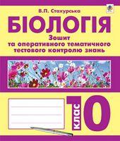 Біологія. Зошит для оперативного тематичного тестового контролю знань : (академічний та стандартний рівні):  10 клас