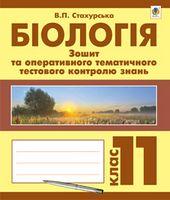 Біологія. Зошит для оперативного тематичного тестового контролю знань. 11 клас