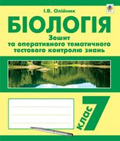 Біологія. Зошит для оперативного тематичного тестового контролю знань. 7 клас