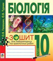 Біологія.Біологічні диктанти. Зошит для оперативного контролю знань. 10 клас.