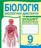 Біологія.Біологічні диктанти: Зошит для оперативного контролю знань. 9 клас.