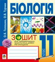 Біологія.Зошит для лабораторних, практичних робіт та екскурсій.11 клас.2013