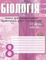 Біологія.Зошит для лабораторних, практичних робіт та екскурсій.8 клас.