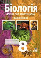 Біологія.Зошит для тематичного оцінювання.(за типологією завдань для зовнішнього оцінювання) 8 клас.