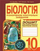 Біологія.Різнорівневі завдання. Зошит для оперативного контролю знань. 10 клас.