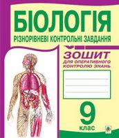 Біологія.Різнорівневі контрольні завдання: Зошит для оперативного контролю знань. 9 клас.