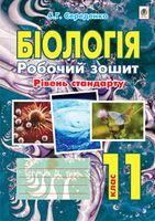 Біологія.Робочий зошит : 11 кл. Рівень стандарту