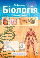 Біологія.Робочий зошит. 9 клас.