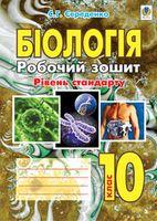 Біологія.Робочий зошит. Рівень стандарту.  10 клас