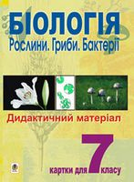 Біологія.Рослини.Гриби.Бактерії. Дидактичний матеріал. Картки для 7 класу.