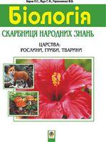 Біологія.Скарбниця народних знань.Царства:рослини,гриби,тварини.