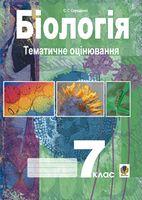 Біологія.Тематичне оцінювання.7 клас.(за 11-річ.пр.)