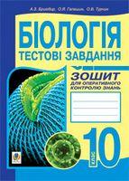 Біологія.Тестові завдання. Зошит для оперативного контролю знань. 10 клас.