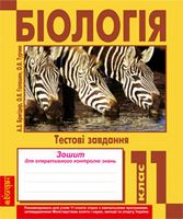 Біологія.Тестові завдання. Зошит для оперативного контролю знань. 11 клас.