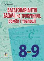 Багатоваріантні задачі на трикутники, ромби і трапеції. 8-9 класи
