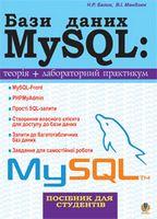 Бази даних MySQL.Навчальний посібник.