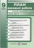 План виховної роботи класного керівника 9-го кл на 2018-2019 навч рік