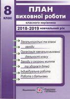 План виховної роботи класного керівника 8-го кл на 2018-2019 навч рік