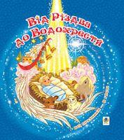 Від Різдва до Водохрестя