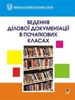 Ведення ділової документації в початкових класах.