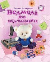 Ведмеді та ведмедики
