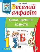 Веселий алфавіт. Уроки навчання грамоти: 1 клас. (За програмою 2012 р.)