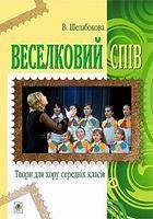 Веселковий спів. Твори для хору середніх класів