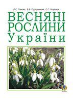 Весняні рослини України (Т)