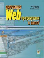 Вивчення Web-програмування в школі: Навчальний посібник.