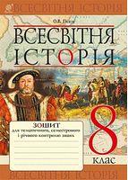 Всесвітня історія : зошит для тематичного, семестрового і річного контролю знань : 8 клас
