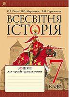 Всесвітня історія : зошит для уроків узагальнення : 7 кл.